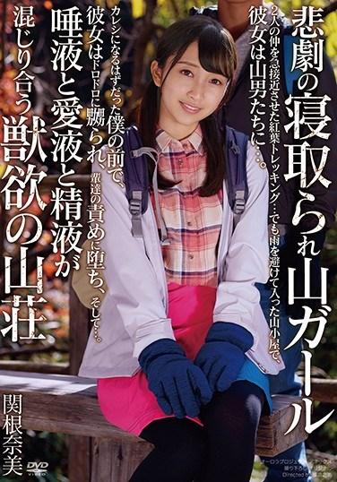 APNS-046 Mountain Girl Of The Tragedy Mountain Girl Salva, Love Juice And Semen Mixed With Each Other Alpacia's Mountain House Nami Sekine
