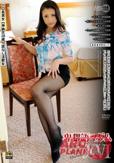 [ARM-530] Dirty Mouthed Madam XVI Hana Kano