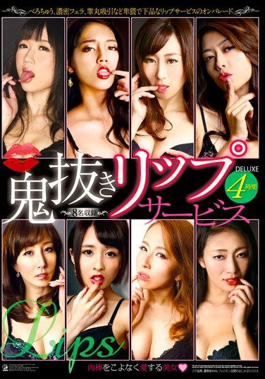 [ASFB-210] Lip Service Masters – Hot Girls Who Love Cock More Than Anything Else In The World – Deluxe 4 Hours