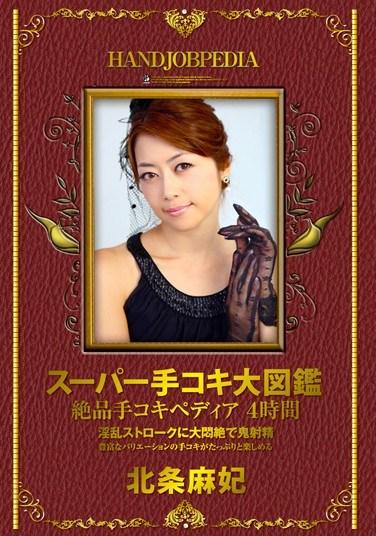 ASFB-208 Super Handjob Encyclopedia Exquisite Hand Kokipedia 4 Hours Maki Hojo