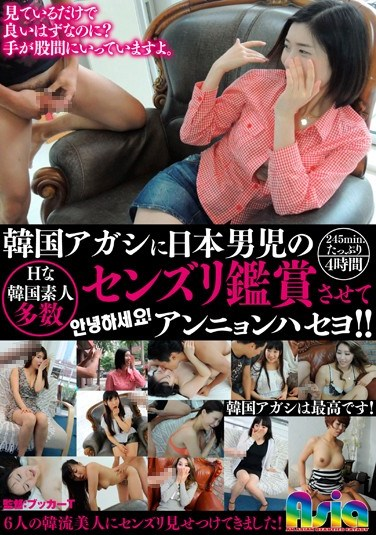 [ASIA-056] Anyohaseo! Korean Girls Enjoy Watching Nippon Danshi Stroke Themselves Off!!