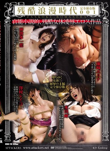 [ATAD-110] Age Of Cruel Romance Collector's Edition 001 Erotic Novel-Style Works Of Cruel Female Torture And Eros