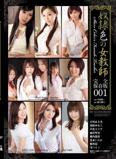 [ATAD-117] Slave-Colored Woman Teacher Complete Collectors Edition 001