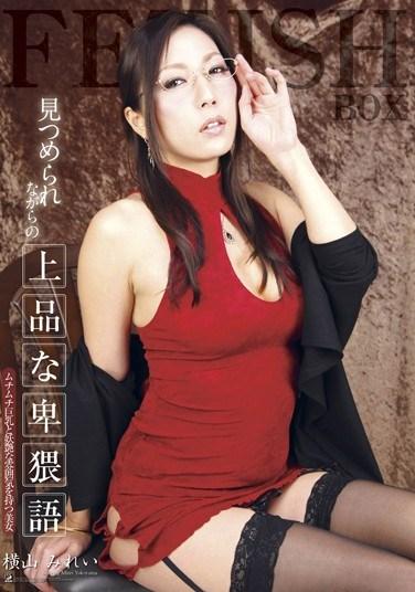 [ATFB-143] Dirty Talk While Being Stared At Mirei Yokoyama