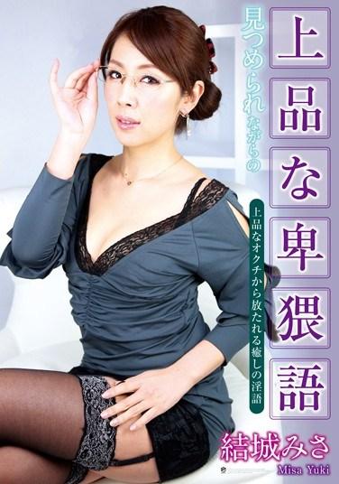 [ATFB-207] Misa Yuki Dirty Talks While Being Stared At