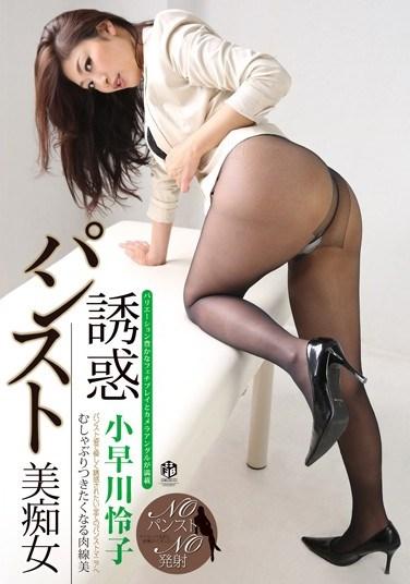 [ATFB-212] Beautiful Sluts Pantyhose Temptation Reiko Kobayakawa