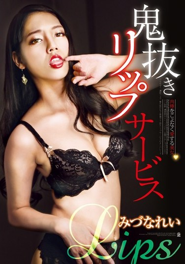 [ATFB-252] Devilish Lip Service – A Hottie Who Loves Cock More Than Anything Rei Mizuna