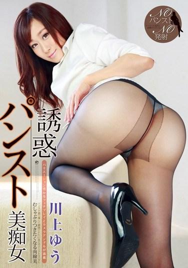 [ATFB-255] Beautiful Slut In Temptation Pantyhose Yu Kawakami