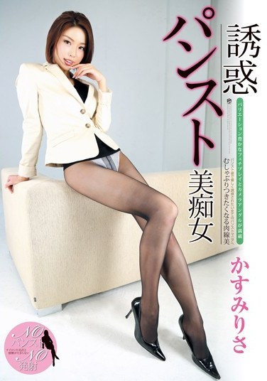 [ATFB-280] Hot Slut In Tempting Pantyhose Risa Kasumi