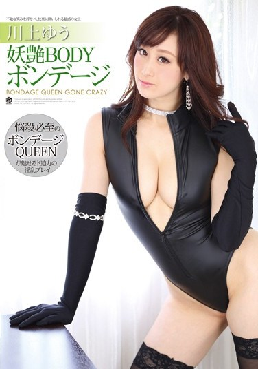 [ATFB-310] Voluptuous BODY Bondage Yu Kawakami