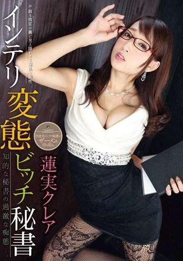 [ATFB-323] An Intelligent Pervert Bitch Secretary The Extreme Perversion Of A Smart Sexy Secretary… Kurea Hasumi