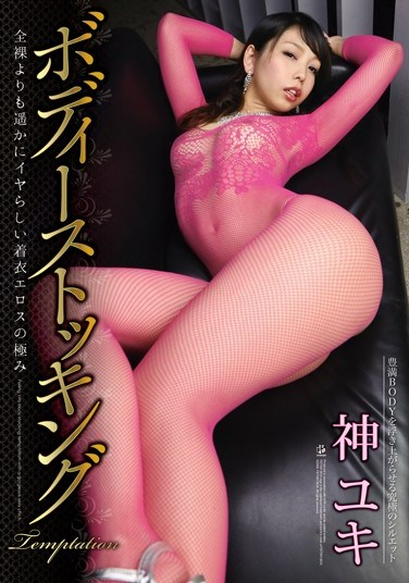[ATFB-330] Body Stocking Temptation Yuki Jin