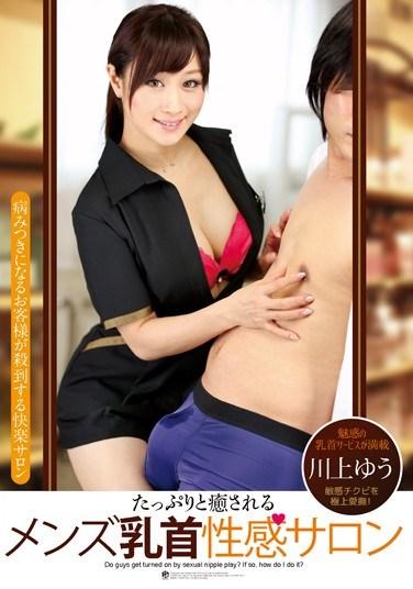 [ATFB-344] The Ultra-Relaxing Men's Nipple Massage Parlor Yu Kawakami