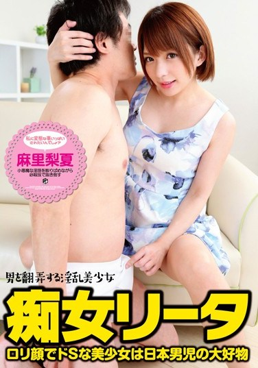 [ATFB-414] A Slut-o-lita This Sadistic Beautiful Girl With A Lolita Face Is A Favorite Of Nippon Danshi Rika Mari