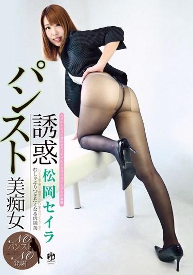 ATFB-241 Temptation Pantyhose Beauty Slut Matsuoka Seira