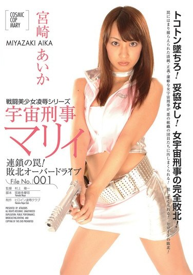 [ATID-142] Galactic Policewoman Mari Caught in a Trap! Defeat Overdrive Aika Miyazaki
