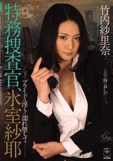 [ATID-203] Secret Army Detective, Saya Himuro's Pride Disappears as She Soaks Herself in Lust Sarina Takeuchi