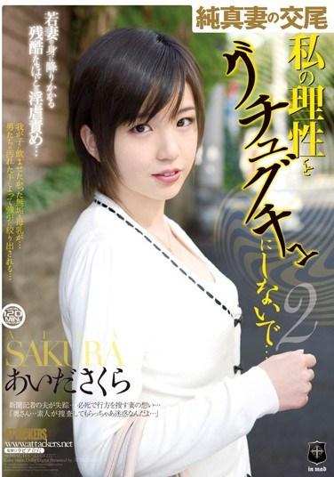 [ATID-221] Innocent Wife Seduction, Don't Play with My Mind…2 Sakura Aida