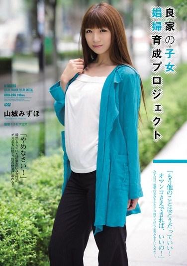 [ATID-236] Child of a Good Family Mizuho Yamashiro Turned Into a Prostitute