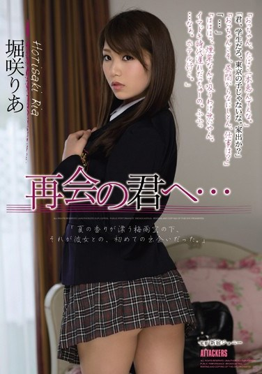 [ATID-239] Reuniting with You… Ria Horisaki