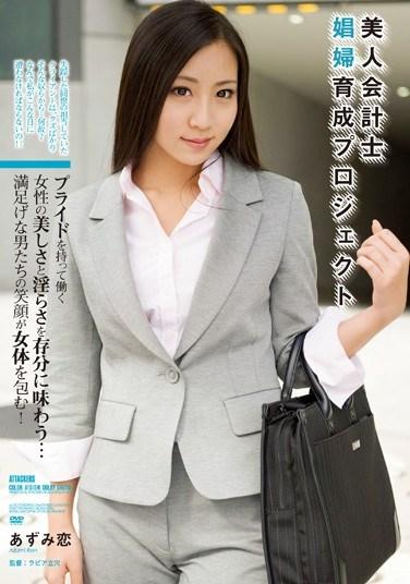 [ATID-242] The Beautiful Accountant Prostitute Training Project Ren Azumi