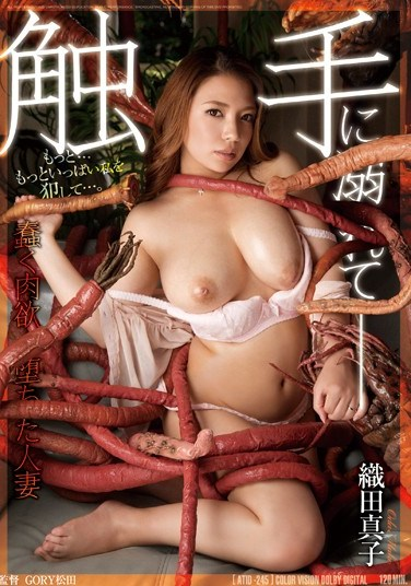 [ATID-245] Smothered in Tentacles: A Degenerated Married Woman Crawls With Carnal Desires Mako Oda