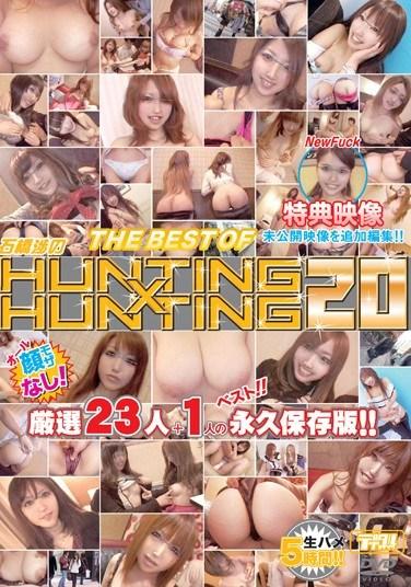 [ATMD-155] Wataru Ishibashi's HUNTING x HUNTING vol. 20