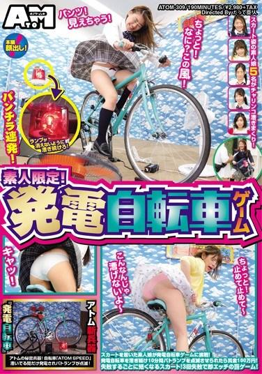 ATOM-309 Shooting Panic!Amateur Only!Power Bicycle Game