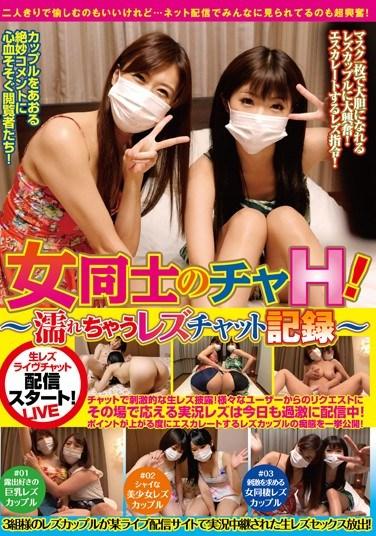 AUKG-353 Tea H Between Women! Lesbian Chat Record ~ that Wet ~
