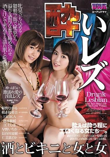AUKG-407 Drunk Lesbian ~ Liquor, Bikini And Girls And Women ~
