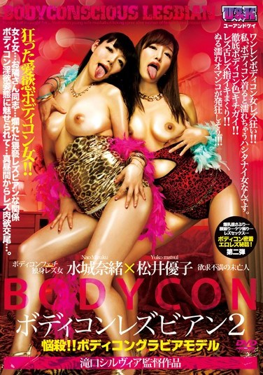 [AUKS-065] Lesbians In Tight Dresses 2 – Blowing Your Mind!! A Gravure Model In A Tight Dress – Yuko Matsui Nao Mizuki