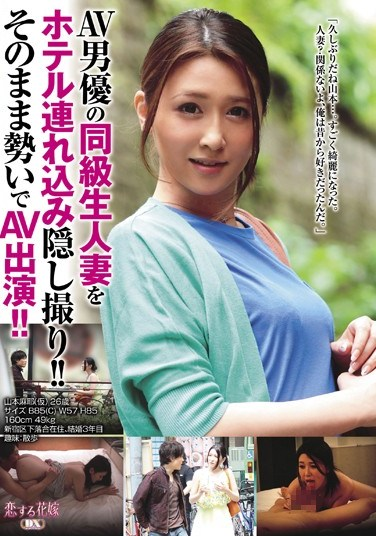 [AVKH-020] An AV actor's married classmate heads to a hotel with him and gets secretly filmed! A raw and real AV debut, just like that!