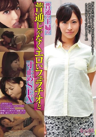 [AVKH-021] The Extraordinary, Hot Blowjobs And Teasing Sex Of An Ordinary Housewife