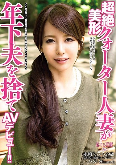 [AVKH-061] Super Gorgeous 1/4 Japanese Married Woman Discards Younger Husband And Debuts As AV Star!!
