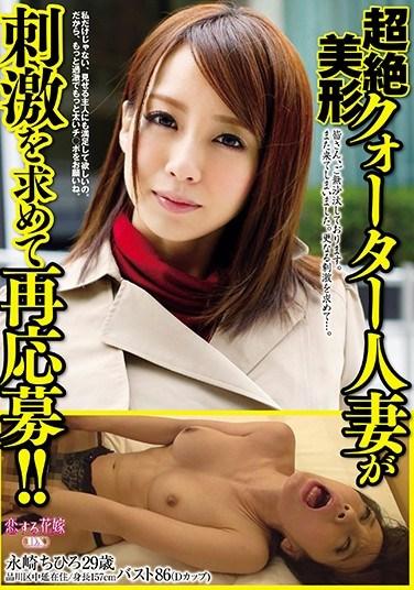 AVKH-077 Transcendence Beauty Quarter Married Woman Reapply For Seeking Stimulation! !
