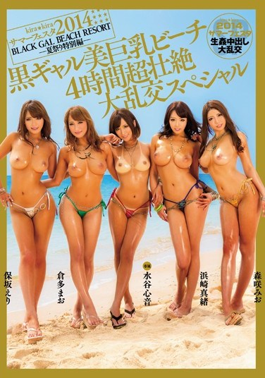 [AVOP-057] Kira Kira Summer Festa 2014 BLACK GAL BEACH RESORT -Summer Festival Special Volume- Black Gals With Beautiful Big Tits On The Beach 4 Hours Of Big, Awesome Orgies Special