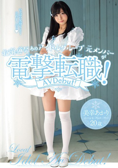 [AVOP-157] That Famous Former Member Of The Idol Group From Hokkaido Makes A Shocking Occupation Change! Akari Miyuki