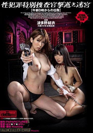 [AVOP-175] Sexual Crime Special Investigator Falls In A Labyrinth – Her Midnight Task –