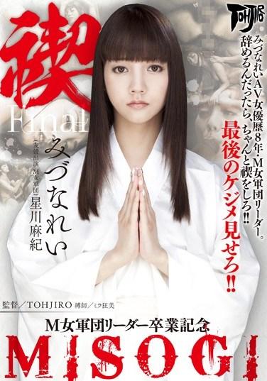[AVOP-257] Pure MISOGI The Leader Of A Masochist Female Gang Graduation Memorial Rei Mizuna