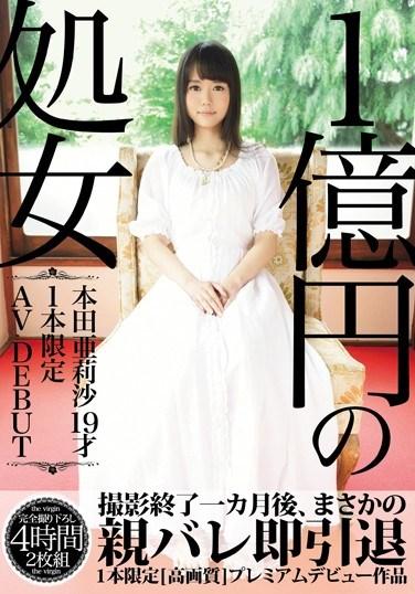 [AVOP-287] The 100 Million Yen Virgin A One Time Only AV Debut Arisa Honda, Age 19