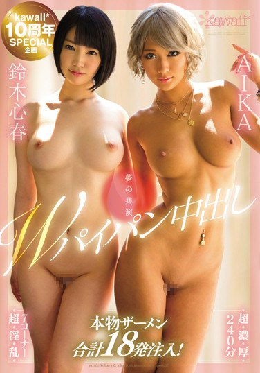 AVOP-212 Kawaii * Of 10 Anniversary SPECIAL Planning A Dream Out Co-star W In Shaven Suzuki Kokoroharu AIKA