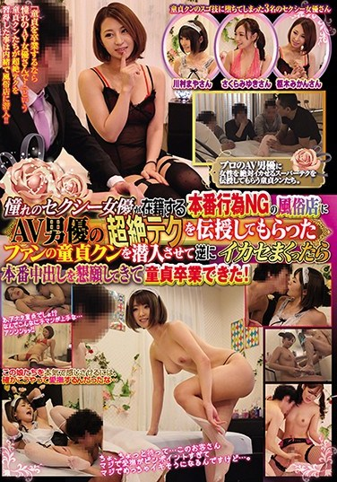AVOP-330 I Was Able To Graduate From A Virgin With Enthusiastic Sex Actress Enrolled In A Real Act Acting In A Sex Shop In NG's Sex Shop By Sneaking In The Virgin Kun Of The Fan Who Got The Transcendental Tech Of The AV Actor To Infiltrate And Winding Out A Real Cum Shot!