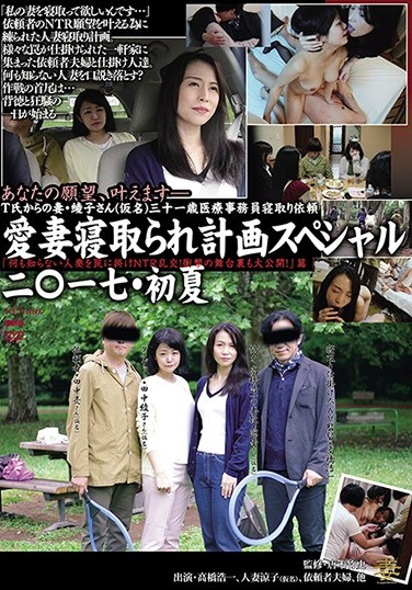 "AVOP-350 My Beloved Sleeping Plan Special Special 2 ○ 17 · Early Summer ""I Trap A Married Woman I Do Not Know NTR Gangbang!The Backstage Behind The Shock Is Also Open To The Public! ""A Story"