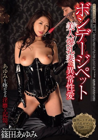 [AVSA-009] Bondage Pet – A Beautiful Wife With Colossal Tits' Abnormal Lust Ayumi Shinoda