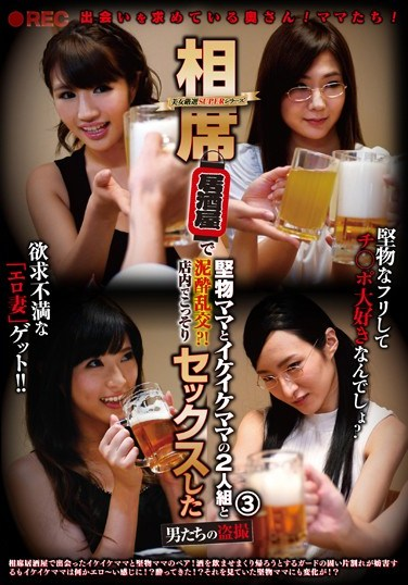BABA-115 Beautiful Woman Carefully Selected SUPER Series The Wife Seeking Encounter!Moms! A Two-person Group Of Stubborn Mama And Ikaike Mama And A Drunk Orgy In A Tavern? !Voyeur Of Men Secretly Sex Inside The Store 3