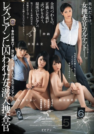 [BBAN-091] Female Undercover Investigator Gets Caught By A Lesbian – The Incident Inside The Police Station And The Fallen Name Of Justice