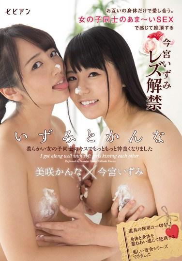 [BBAN-126] Izumi And Kanna Are Two Girls Who Became Friends After Soft Kissing – Izumi Imamiya, Kanna Misaki