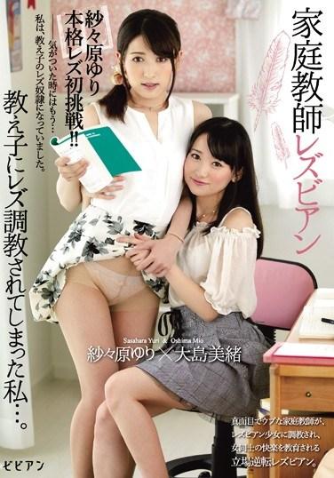 [BBAN-148] Private Tutor Lesbians: My Student Ended Up Giving ME Lesbian Training… Yuri Sasahara & Mio Oshima