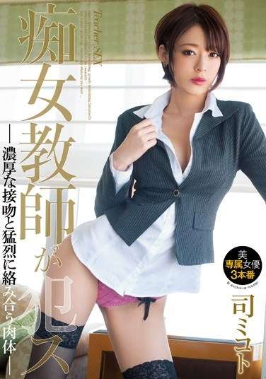 [BBI-163] Slut Nympho Female Teacher Is Violated and Gets Entangled with Hard Core Kissing. Mikoto Tsukasa