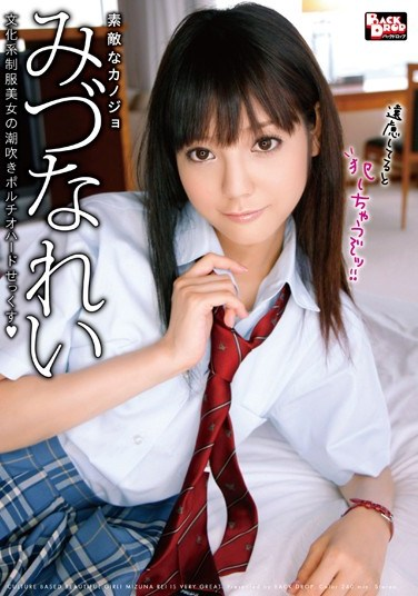 [BCDP-077] Wonderful Girlfriend – Rei Mizuna – Hard, Squirting Sex With A Beautiful Artsy Teen In Uniform
